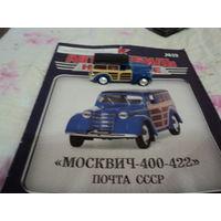 Модель Москвич-400-422.с журналом,лот 7