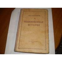 Книга И.А.Гончаров Обыкновенная история