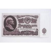 СССР, 25 рублей 1961 год, - КОПИЯ -