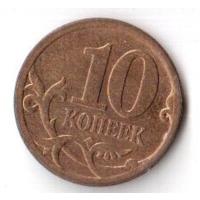10 копеек 2008 СПМД СП РФ Россия