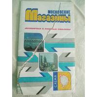 Московские магазины. карта-схема
