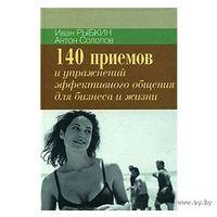Рыбкин, Солопов. 140 приемов и упражнений для эффективного общения в бизнесе и жизни