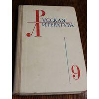 Русская литература. Учебник для 9 класса. 1974 год. Под ред Б.И. Бурсова
