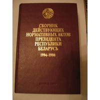 Сборник действующих нормативных актов президента РБ 1994-1998