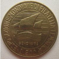 Италия 200 лир 1992 г. Выставка марок в Генуе