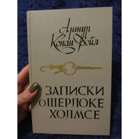 """Артур Конан Дойл """"Записки о Шерлоке Холмсе"""" 1984 год"""