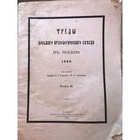 Труды восьмого археологического съезда том второй 1895г.
