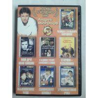 РАСПРОДАЖА DVD! Андрей МИРОНОВ