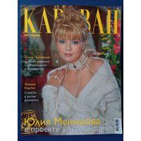 Караван Историй. Сентябрь 2004