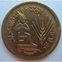 Египет 10 миллим 1976 г. Продовольственная программа. Ф.А.О