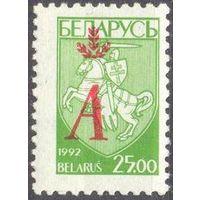 Беларусь Погоня Надпечатка А