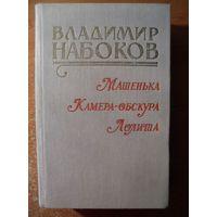 Владимир Набоков Машенька. Камера-обскура. Лолита