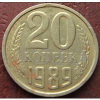 4030:  20 копеек 1989 СССР