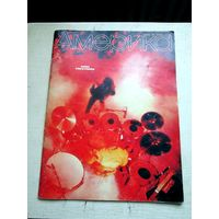 Журнал Америка. Эпоха рок-н-ролла . Апрель 1981 г
