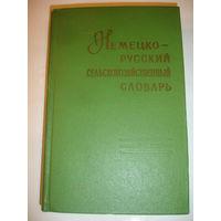 Немецко-русский сельскохозяйственный словарь 40 тыс слов