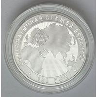 Дипломатическая служба Беларуси. 100 лет, 10 рублей 2019