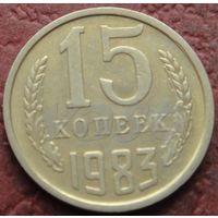 4210:  15 копеек 1983 медно-никелевый сплав