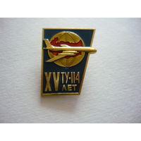 ТУ-114,  15лет,ммд