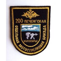 Шеврон 200-й Печенгской отдельной мотострелковой бригады Береговых войск ВМФ РФ