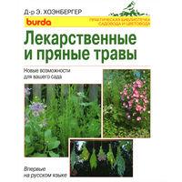BURDA. Лекарственные и пряные травы: Новые возможности для вашего сада.
