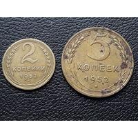 2 монеты СССР 1952г.