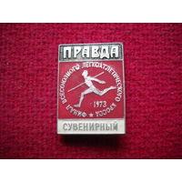 Финал Всесоюзного Легкоатлетического Кросса на приз газеты ПРАВДА 1973 г. Сувенирный. :