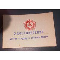 Удостоверение к значку ГТО.1973г.