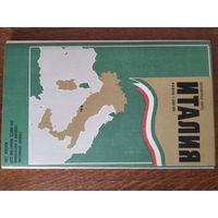 Карта Италия изд Москва 1980г.