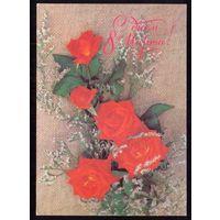 СССР 1989 ДМПК 8 Марта розы прошла почту