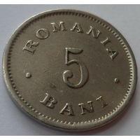 """Румыния 5 бани 1900 """"Корона как символ государственности"""""""