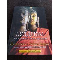 Буддизм. Один учитель, много традиций / Buddhism: One Teacher, ManyTraditions   Далай-лама, Чодрон Тубтен