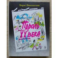 """Борис Никольский """"Пароль ХХ века"""". Рассказы"""