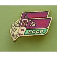 70 лет БССР. А40.