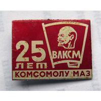 25 лет комсомолу МАЗ
