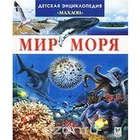 Мир моря. Детская энциклопедия