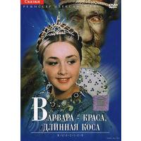 Русские сказки. Варвара-краса, длинная коса (реж. Александр Роу, 1969) Скриншоты внутри