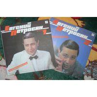 Евгений Петросян - Инвентаризация (2 LP's)