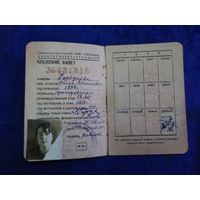 Профсоюзный билет 1939 г.