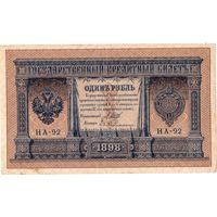 Россия, 1 рубль образца 1898 г., Шипов - Гейльман (НА-92)