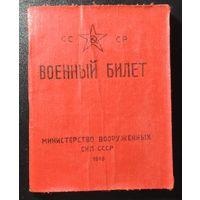 Военный билет, 1948 г. Барановичи
