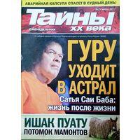 "Журнал ""Тайны ХХ века"", No24, 2011 год"