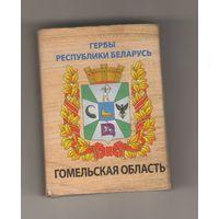 Гомельская область гербы Республики Беларусь. Возможен обмен