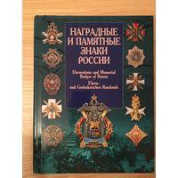 704 стр Наградные и памятные знаки России