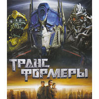 Трансформеры (дигипак DVD9)