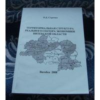 Территориальная структура реального сектора экономики Витебской области. Тираж 100 шт.