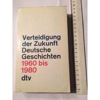 Verteidigung der Zukunft Deutsche Geschichten Книга на немецом языке Издательство Германия 556 стр