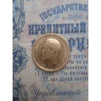 7.5 рублей широкий кант