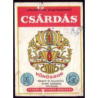 Этикетка винная Венгрия Чардаш