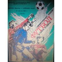 16.08.1988--Витязь Витебск--Динамо Брест