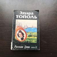 """Эдуард Тополь. """"Русская дива"""". Книга 2-я."""